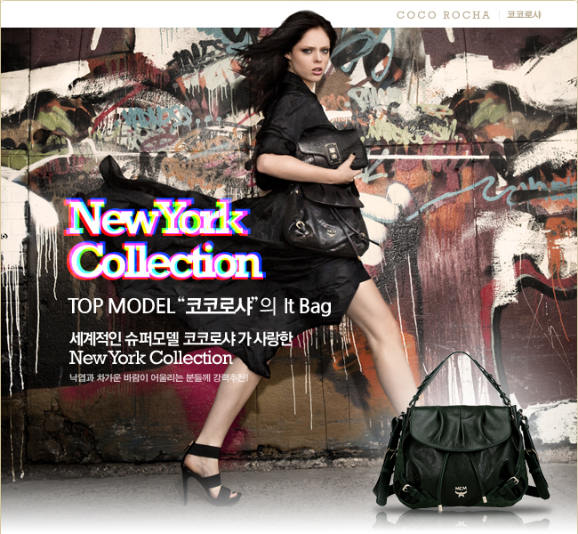 코코로샤 New York Collection