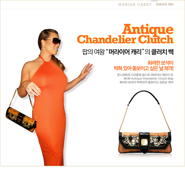 머라이어캐리 Antique Chandelier Clutch